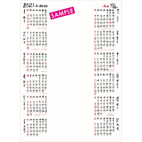 2021年オリジナルカレンダー【筆書きなしタイプ】
