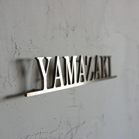 真鍮 切り文字 表札 【サイズ、素材オーダー可】