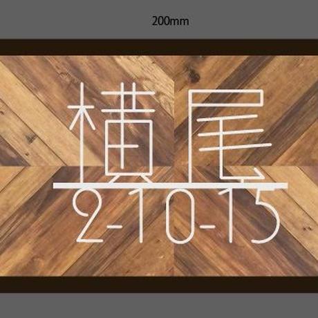 オーダー専用 表札(100×200)