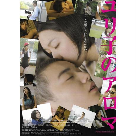 映画『ユリ子のアロマ』B2ポスターパンフレット