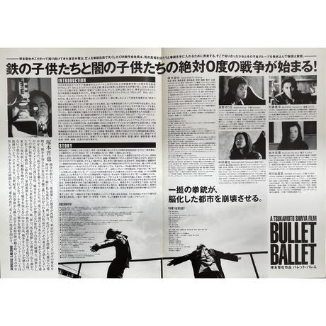 映画『バレット・バレエ』プレスシート