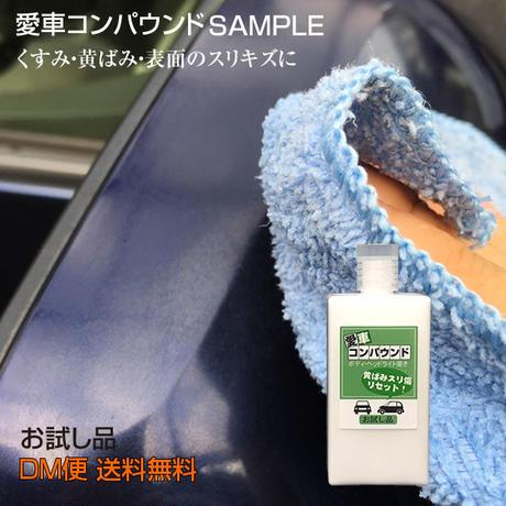 お試し用 愛車コンパウンド 研磨剤 35ml