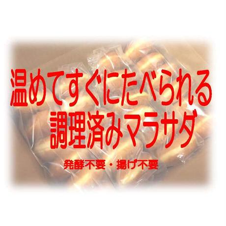 業務用調理済みマラサダ24個+タロマラサダ24個セット