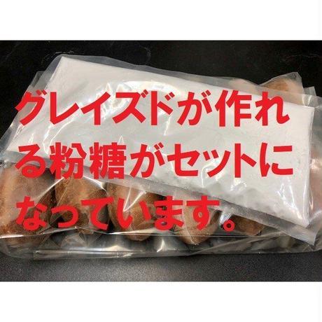 自宅で作れちゃうタログレイズドドーナツ制作セット タロマラサダ 12個入