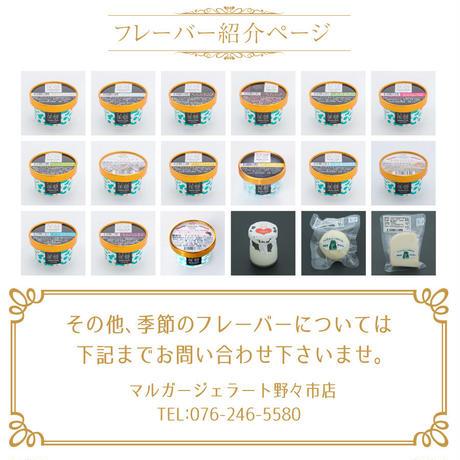 ジェラートのフレーバー・チーズ・ヨーグルト商品の紹介ページ(商品はセット商品ページからご購入いただけます。)