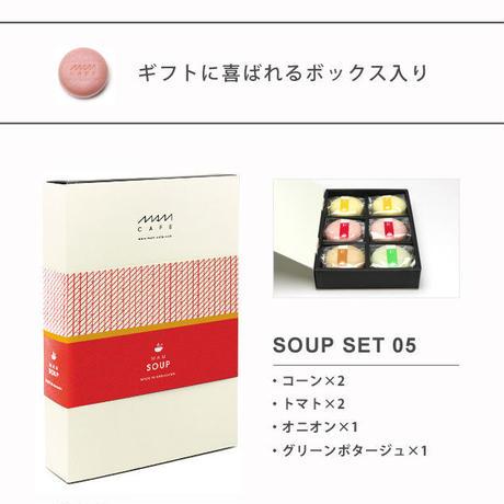 スープ最中 MAM SOUP SET 05(6個入り):コーン/トマト/オニオン/グリーンポタージュ