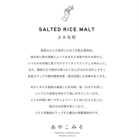 あやこみそ玄米塩糀700ml