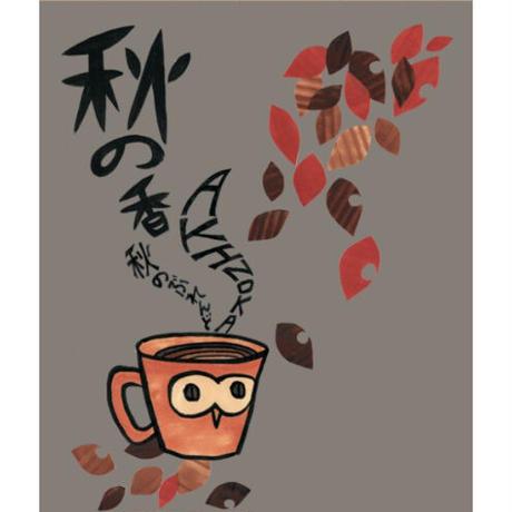 秋のぶれんど 【秋の香】 中煎り ハイロースト 500g