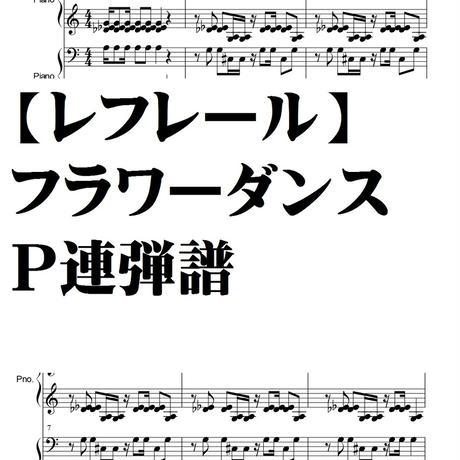 【レフレール】フラワーダンス・P連弾曲