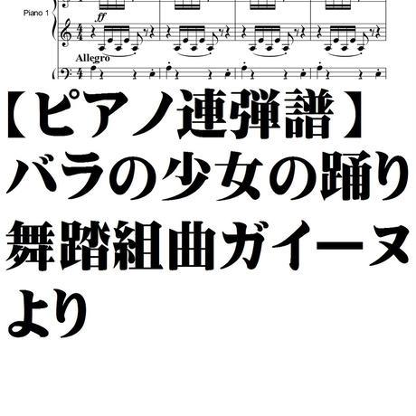 【ピアノ連弾譜】バラの少女の踊り・舞踏組曲ガイーヌより・Aハチャトゥリアン