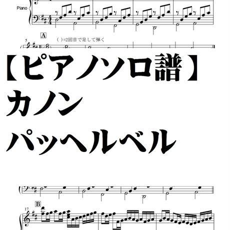 【ピアノソロ譜】カノン・パッヘルベル横内愛弓編
