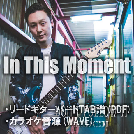 In This Moment TAB譜&カラオケ音源