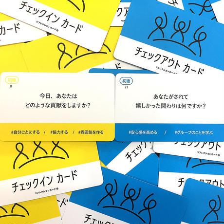 【新発売】チェックイン・チェックアウトカード