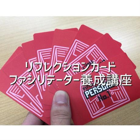 【10月19日(土)開催@池袋】リフレクションカードファシリテーター養成講座