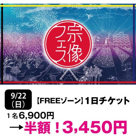 宗像フェス~Fukutsu Koinoura~【9月22日】