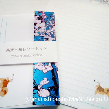 柴犬と桜/レターセット