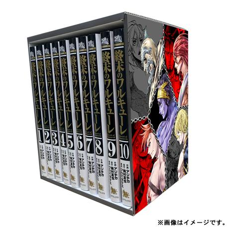 終末のワルキューレ10巻セット&特製収納BOX