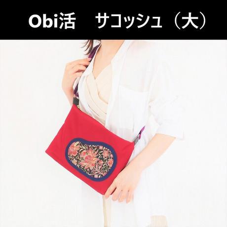 「Obi活」何かと使えるサコッシュ(大)