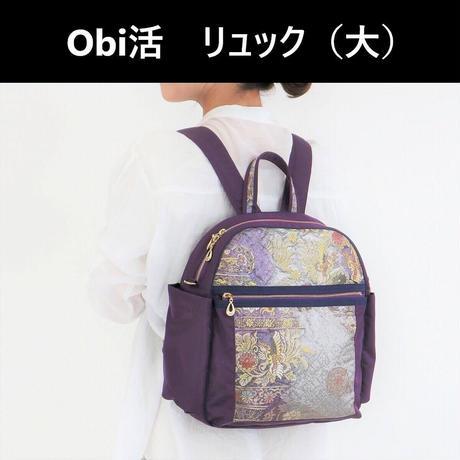 「Obi活」リュック(大)