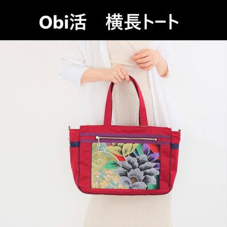 「Obi活」横長トート