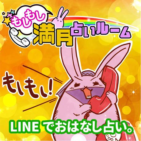 もしもし満月占いルーム(ボイスチャットか文字チャット占い)¥1,500/10分