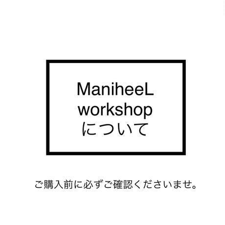 ManiheeL ワークショップについて