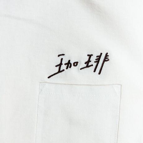 珈琲刺繍Tシャツ