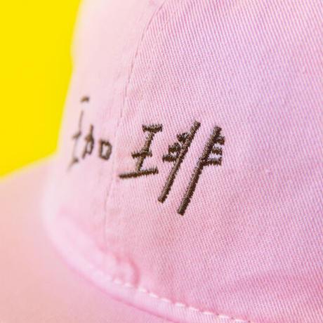 珈琲キャップ / 黒・ピンク