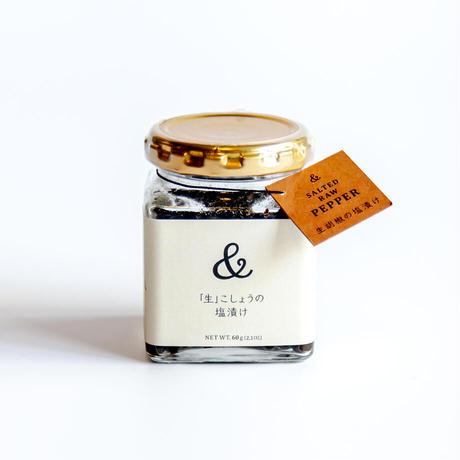 【BIG&eco】生胡椒の塩漬け 60g <無添加・ヴィーガン> ✫世界最高品質カンボジア産生こしょうのおいしい塩漬け✫