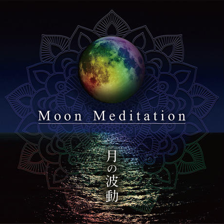 【CD】Moon Meditation~月の波動 [サウンドヒーリング アルバム] ✧チャクラの調整や瞑想に最適✧