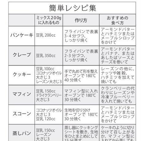 【BIG&eco】玄米パンケーキミックス 1kg  <グルテンフリー・ヴィーガン> ✫パンケーキ、クレープ、クッキー、蒸しパンなどアレンジも簡単✫200g袋より10%・¥258お得✫〖自然栽培*〗