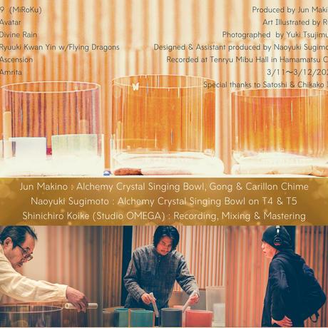 【CD】369〜みろく〜クリスタルボウル超低音浴 [サウンドヒーリング アルバム] ✧染みる低音で心と体の癒しに✧