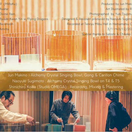 【CD】369〜みろく〜クリスタルボウル超低音浴 *サウンドヒーリング アルバム* <心と体の癒しに>
