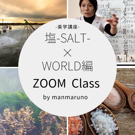 10/12(火)ZOOM「塩-SALT WORLD-」世界を旅する講座