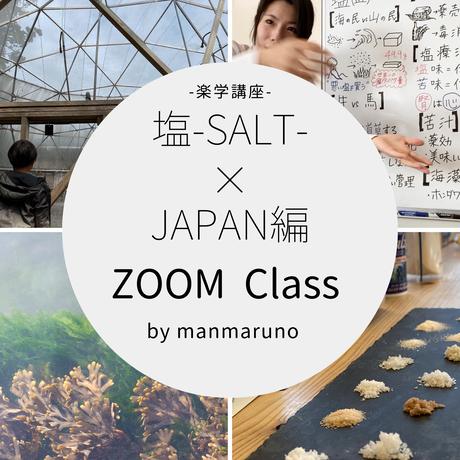 【完売】ZOOM Class「塩-日本編-」リニューアル編