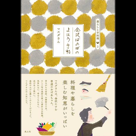 金沢ばあばのまほう手帖 [暮らしと手料理②]