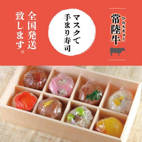 【5個セット】マスクで手まり寿司 第一弾『常陸牛』※送料込み
