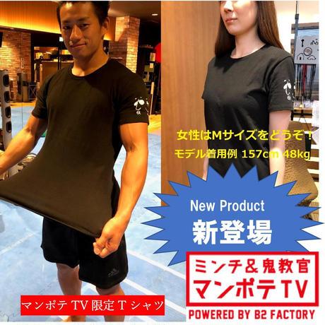 マンポテTV 限定Tシャツ