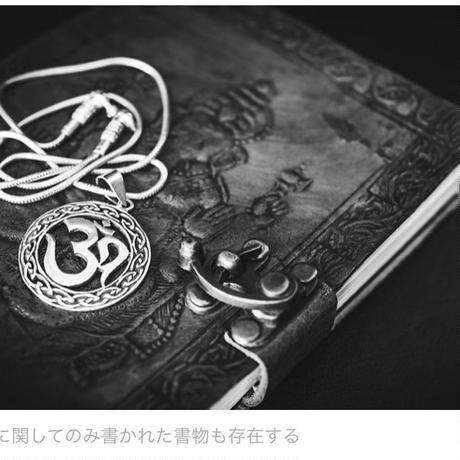 【バリ島産】聖音オームコースター