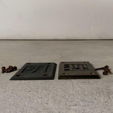 引 押 2個セット 真鍮ヴィンテージ サイン プレート (当時モノネジ付) 旧家金属パーツ  ドア用アンティークパーツ