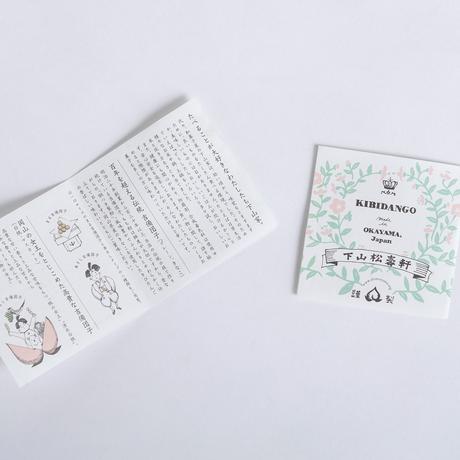 下山松壽軒(岡山)/ 串吉備団子 白桃・マスカット