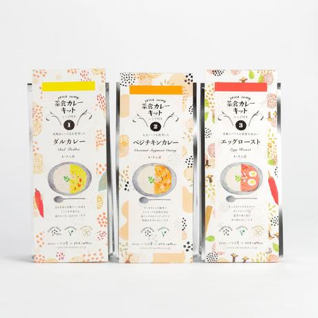 いなほ屋 × cotan(岡山)/ 菜食カレーキット【3】 エッグロースト 4~5人前