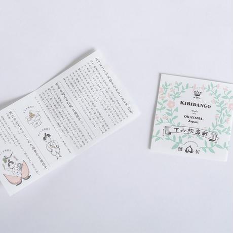 下山松壽軒(岡山)/ 丸吉備団子 プレーン・きなこ