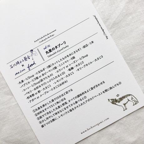 ポストカードセット:J レシピ付