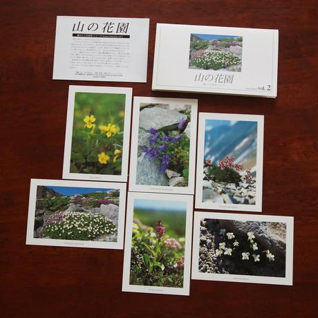 ポストカード【SeasonSelection vol.2山の花園】