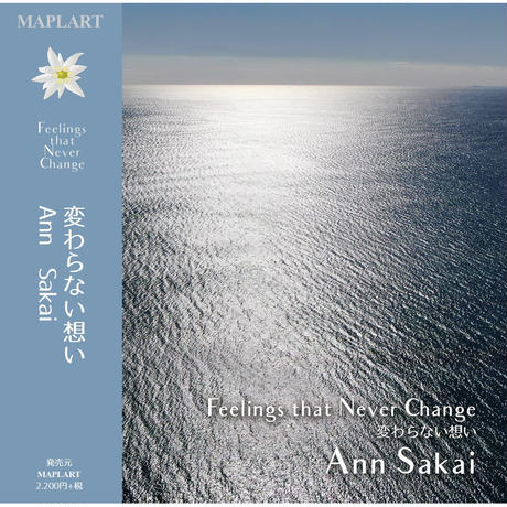 "【音楽CD】Ann Sakai  ""Feelings that Never Change"" 変わらない想い"