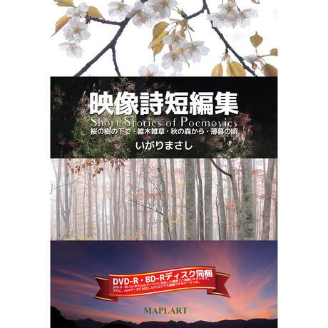 【期間限定手焼き受注販売】映像詩短編集(DVD-R・BD-R同梱)