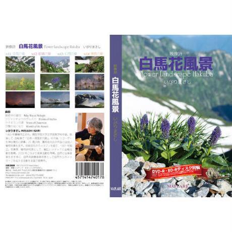 【期間限定手焼き受注販売】映像詩・白馬花風景(DVD-R・BD-R同梱)