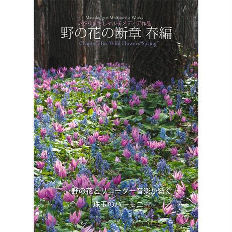 【DVDビデオ】野の花の断章・春編