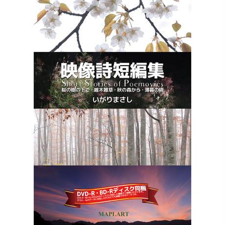 【期間限定手焼き受注販売】映像詩4本セット(DVD-R・BD-R同梱)